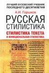 Русская стилистика. Стилистика текста и функциональная стилистика. (Учебник) Горшков А.И.