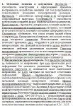 Шпаргалка по Сопромату
