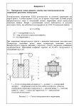 Розрахунково-графічна робота з Теорії зварювального процесу (ТПЗ)