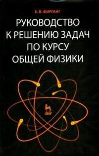 решебник сивухин атомная физика