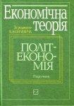 Економічна теорія: Політекономія: Підручник(Базилевич В. Д)