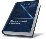 Общетехнический справочник.Справочники для рабочих