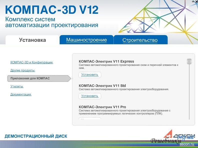 Отличие от других релизов: Это полноценный DVD с Компас v12 SP1, без v12