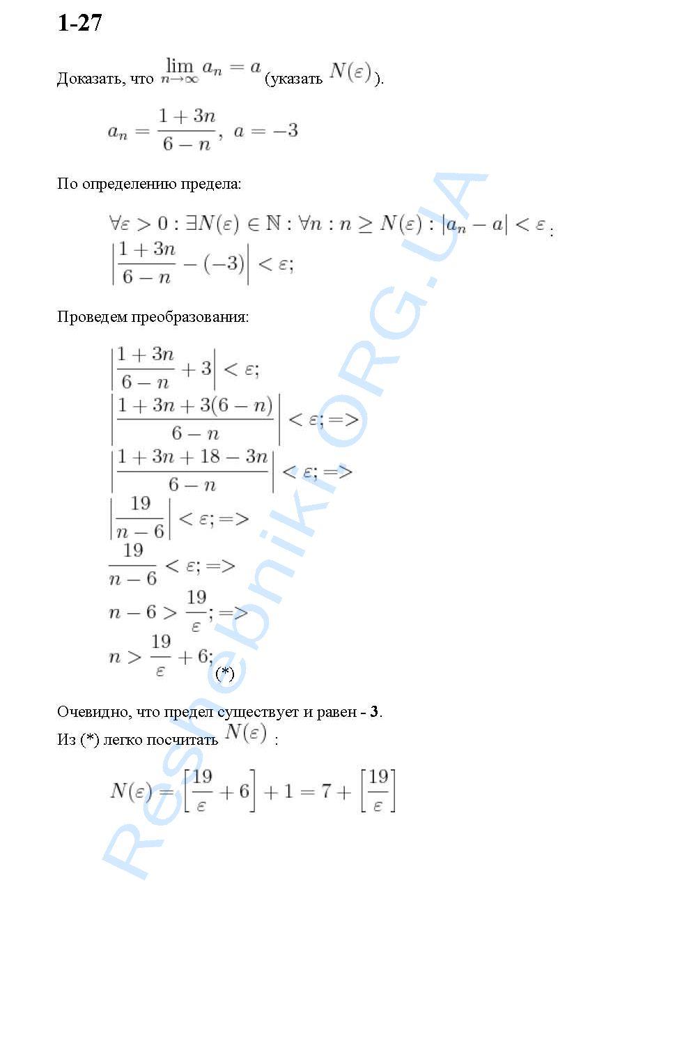 математика решебник высшая онлайн рябушко
