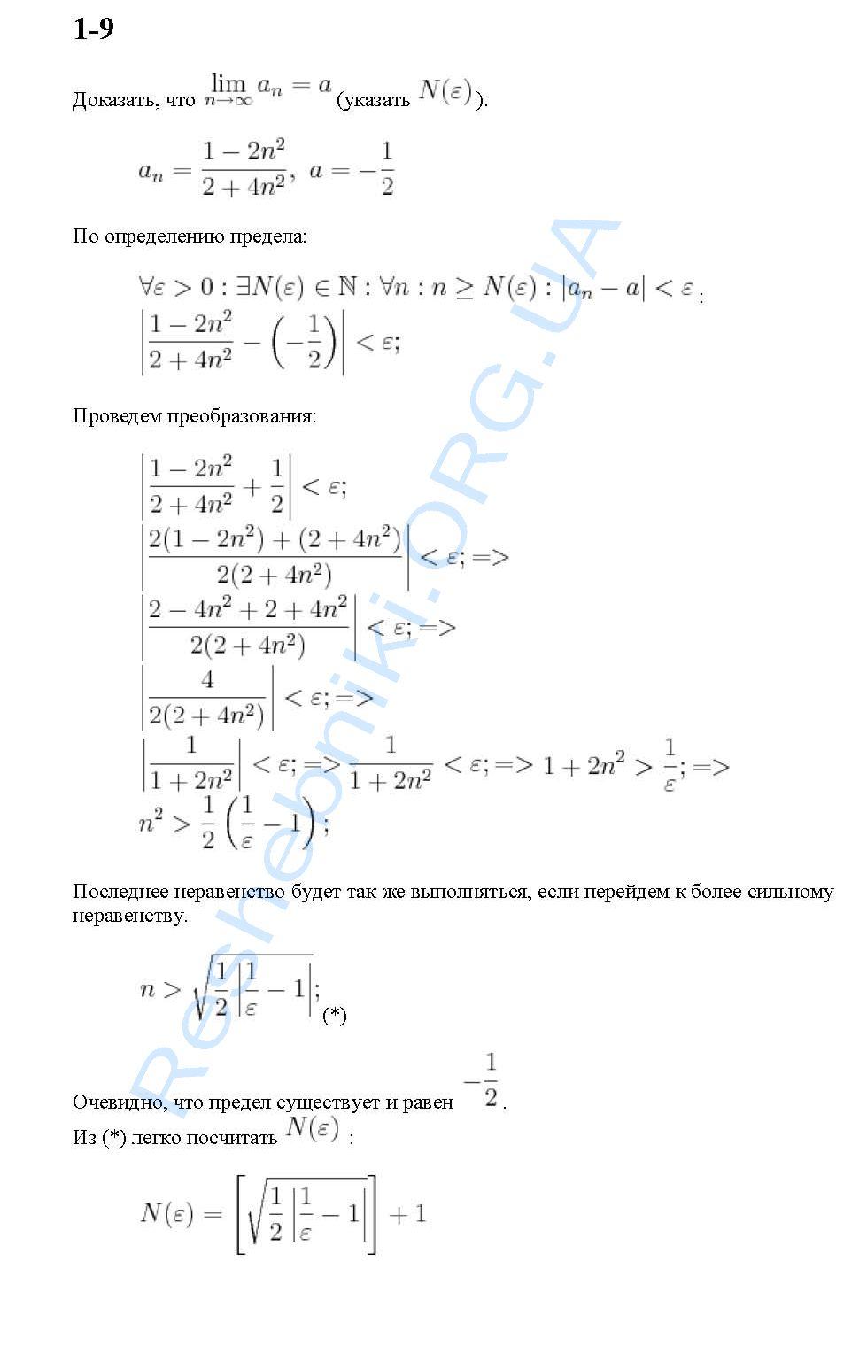 сборника решебник высшей алгебре для задач по