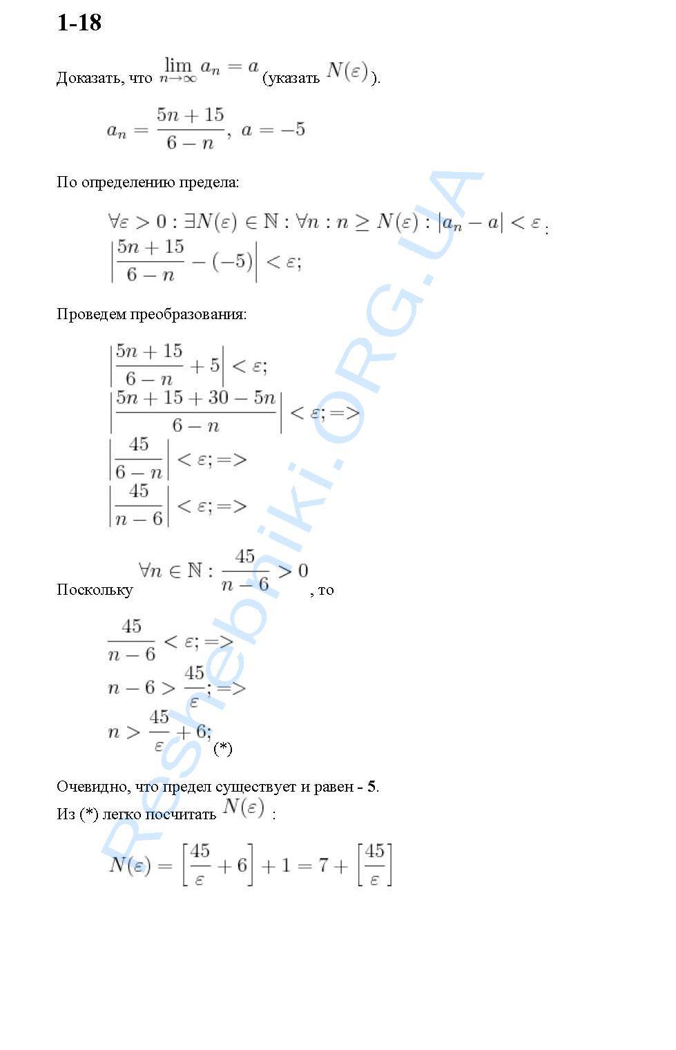 Кузнецов Решебник по Математике 4 Класс