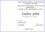 """Титульный лист для альбома работ по """"ОХК и дизайн"""""""