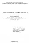 """Методичні вказівки до лабораторних робіт з дисциплін """"Основи САПР обладнання легкої промисловості та побутового обслуговування"""", """"Інженерна графіка"""""""