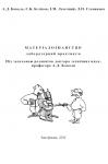 """Методичні вказівки до виконання лабораторних робіт з курсу """"Матеріалознавство"""""""