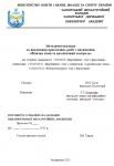 Методичні вказівки  до виконання практичних робіт з дисципліни  «Фізична хімія та аналітичний контроль»