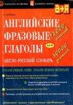 Английские фразовые глаголы.  Р. Кортни