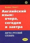 Английский язык: вчера, сегодня и завтра. Англо-русский словарь.  Брайан Локетт