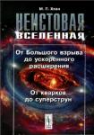 """Учебник """"Неистовая Вселенная"""" Хван М.П."""