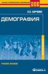 Демография. Харченко Л.П. (учебник)