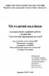 """Методичні вказівки до розрахунково-графічної роботи з дисципліни  """"Автоматичні оброблюючі системи"""""""