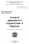 Історія  державного  управління в  Україні (Навчальний посібник)