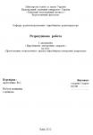 Розрахункова  робота на тему:  «Проектування  технологічного  процесу виробництва електронної апаратури»