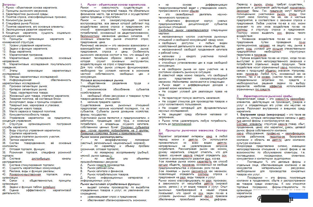 Шпаргалки По Статистки Купить Риор