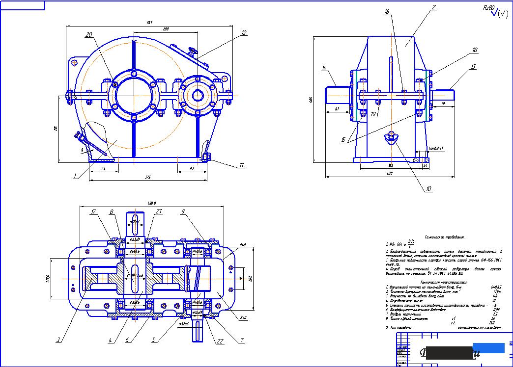В одноступенчатый чертеж компасе цилиндрический редуктор