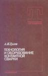 Гуляев А.И. Технология и оборудование контактной сварки