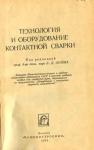Технология и оборудование контактной сварки (Орлов Б. Д.)